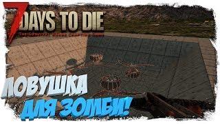 7 Days to Die (Alpha 16.4) #10 - Ловушка для зомби! Прохождение на уровне INSANE!