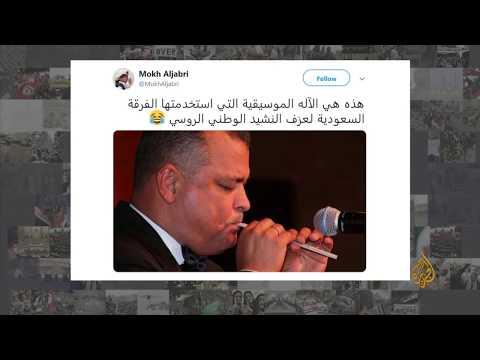 ???? ???? خلال استقبال بوتين.. عزف خاطئ للنشيد الوطني الروسي في #السعودية.. ماذا جرى؟  - نشر قبل 4 ساعة