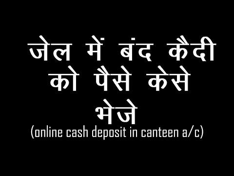 how-to-deposit-money-in-prisoner's-canteen-account-||-जेल-में-बंद-कैदी-के-खाते-में-पैसे-जमा-करवाये