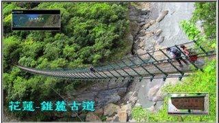 花蓮-錐麓古道 (Zhuilu Old Road).....(Hualien, Taiwan) DV影片!!