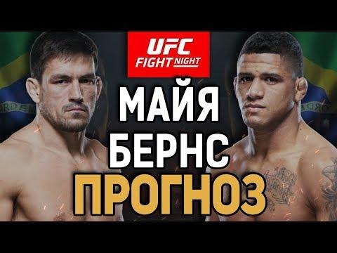 ВСТРЕЧА МАСТЕРОВ БЖЖ! Демин Майя vs Гилберт Бернс / Прогноз к UFC on ESPN+ 28 Ли vs Оливерйа
