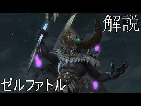 【FF14】解説!峻厳渓谷 ゼルファトル
