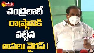 Minister Kannababu : చంద్రబాబే రాష్ట్రానికి పట్టిన అసలు వైరస్ ! | Chandrababu | Sakshi TV