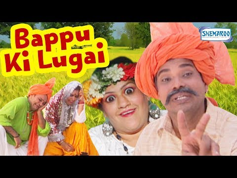 Bappu Ki Lugai : Gurchet Chitarkar| Dhakad Comedy | Haryanvi Comedy Movie | New Haryanvi Movie 2018