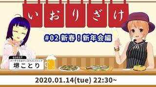 01/14 いおりざけ #02「新春!新年会編」