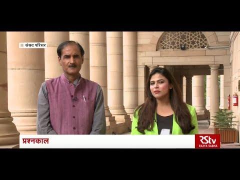 राज्य सभा प्रश्नकाल   Rajya Sabha Question Hour: Ep - 76 (Hindi)