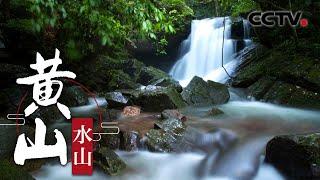 《黄山》水山 | CCTV纪录 - YouTube