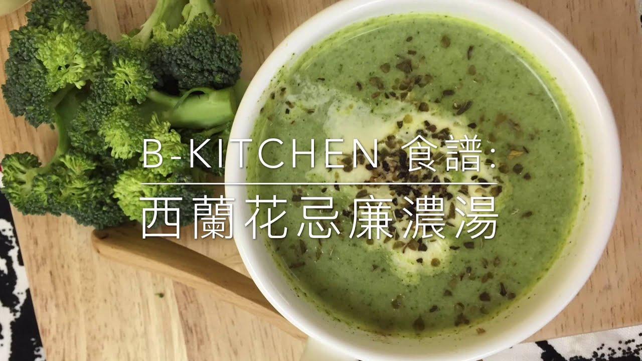 【b-kitchen食譜: 西蘭花忌廉湯】 - YouTube