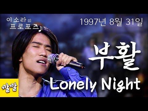 부활 - Lonely Night (1997년 8월 31일)