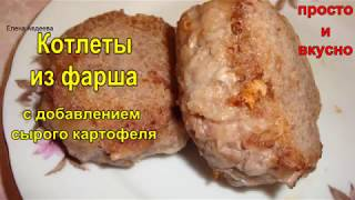 Котлеты из мясного фарша с добавлением сырого картофеля