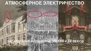 Атмосферное электричество. Загадочные иллюминации XVIII и XIX веков