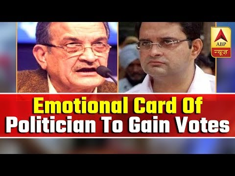 Emotional Card Of Politician To Gain Votes  | ABP News