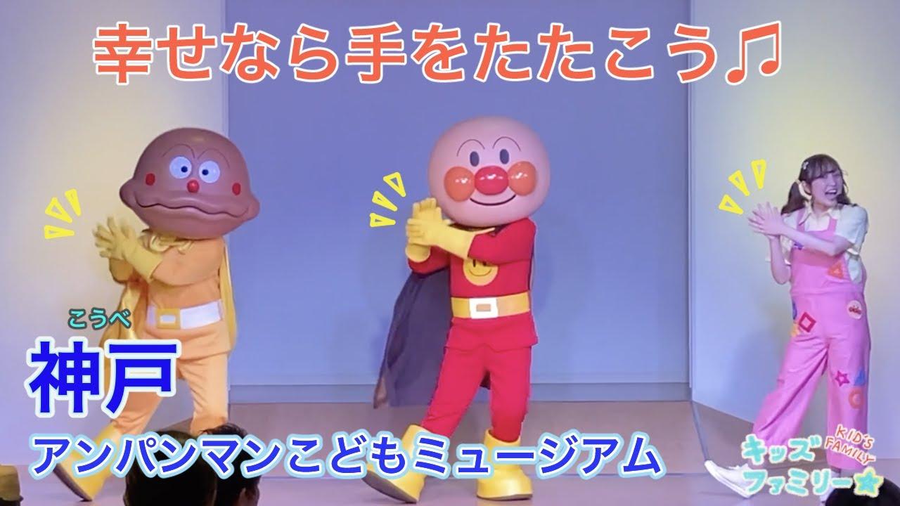 アンパンマン!おもちゃ アニメ☆【アンパンマンショー】神戸アンパンマンこどもミュージアムでアンパンマンショーをみてきたよ♡元気いっぱいたいそうしたよ♫