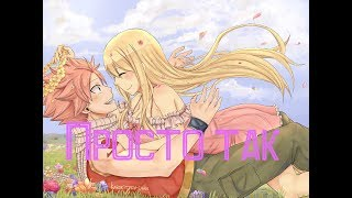 【Fairy Tail】-Нацу/Люси-Просто так