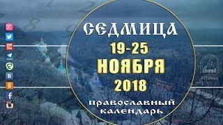 Мультимедийный православный календарь 19-25 ноября  2018 года