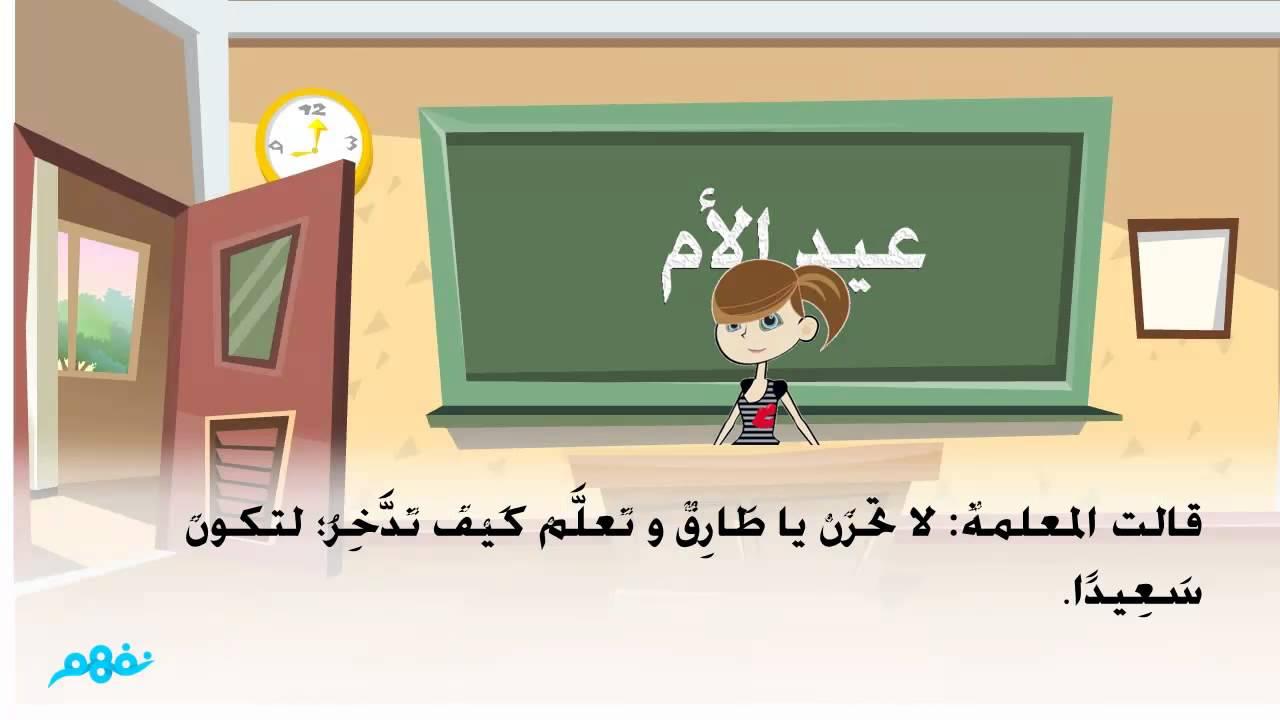 عيد الأم اللغة العربية الصف الثاني الابتدائي المنهج المصري القديم 2013 نفهم