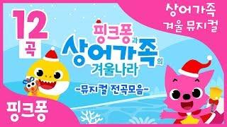 핑크퐁 겨울 스페셜 뮤지컬 🎵ㅣ뮤지컬 전곡모음ㅣ핑크퐁과 상어가족의 겨울나라ㅣ 핑크퐁! 인기 동요