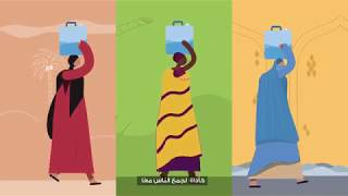 How can women help bring peace back to their country (Arabic Subtitles)