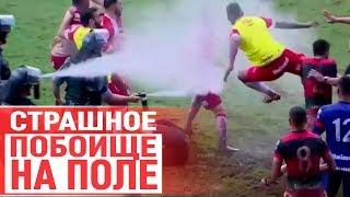 Страшная драка футболистов! Есть пострадавшие!