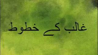 Ghalib Ke Khutoot 15, غالب  کے  خطوط,  Zia Mohyeddin