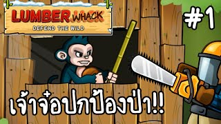 Lumber Whack #1 -  เจ้าจ�...