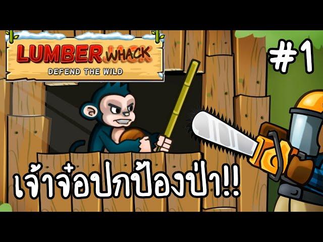 Lumber Whack #1 -  เจ้าจ๋อปกป้องป่า!! [ เกมส์มือถือ ]