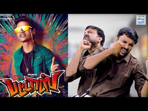 PATTAS - Review   Dhanush   Durai Senthil Kumar   Selfie Review