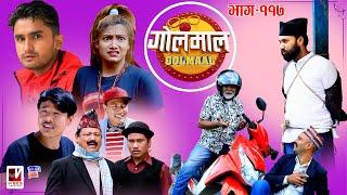 Golmaal Episode -117 | म्याकुरीका बाउले मान्छे हाने !! 08 October 2020 |  | Nepali Comedy Serial