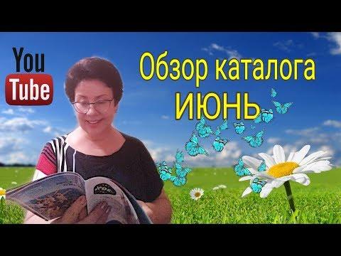 Обзор каталога  Июнь  Сибирское здоровье