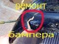 Ремонт бампера (пайка с сеткой).