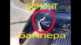 Ремонт бампера (пайка с сеткой).(В этом видео покажу один из самых дешевых способов ремонта трещины бампера, который вы можете проделать..., 2016-04-07T04:37:55.000Z)