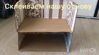 Как сделать кукольный домик?