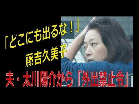 「どこにも出るな!」藤吉久美子 夫・太川陽介から「外出禁止令」