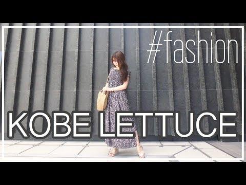 神戸レタスプチプラファッション購入品《3,000円以下》