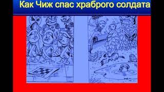 Приключения шахматного солдата Пешкина Ефим Чеповецкий глава III
