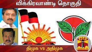விக்கிரவாண்டி தொகுதியில் திமுக VS அதிமுக : பலம் என்ன? பலவீனம் என்ன? | Vikravandi | Byelection