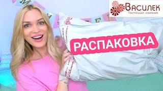 РАСПАКОВКА ВАСИЛЁК УРА Silena Shopping Live