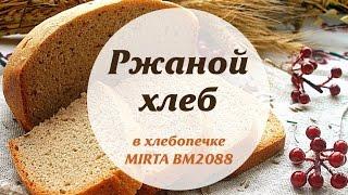 Рецепт - Ржаной хлеб - хлебопечка Mirta BM 2088