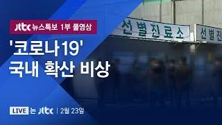 ['코로나19' 확산 비상] 2월 23일 (일) 뉴스특보 1부 풀영상 / JTBC News