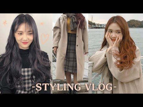 VLOG : 겨울 7일동안 나의 스타일링 브이로그 ep.02????패션,뷰티,헤어 다 담았다!!????ㅣ달님 DAL RNG