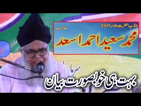 Hazrat Allama Saeed Ahmad Asad Sahab Munazir e Islam- Beautiful Bayan 2017