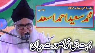 vuclip Hazrat Allama Saeed Ahmad Asad Sahab Munazir e Islam- Beautiful Bayan 2017