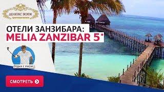 Отели Занзибара: Melia Zanzibar 5*(Фешенебельный отель Melia Zanzibar 5* расположен в районе Кивенгва на восточном побережье острова Занзибар. Наша..., 2016-11-21T20:08:40.000Z)