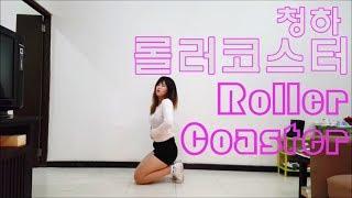 청하(ChungHa)- 롤러코스터(Roller Coaster)