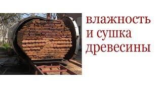 видео Сушка древесины