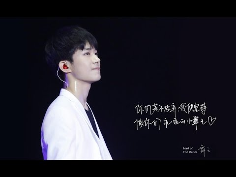 【TFBOYS易烊千玺】TFBOYS 3rd Anniversary Beijing 160806 Fan Meeting Jackson CUT【JacksonYi English Fansub】