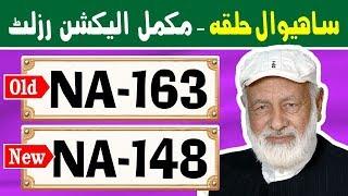 NA-163 (New NA-148) Sahiwal 2   Pakistan Election Results   Election Box