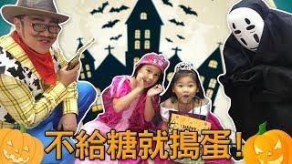 萬聖節不給糖就搗蛋 這次我們來到無臉男跟牛仔叔叔還有白雪公主的家去要糖果囉! 玩具開箱一起玩玩具Sunny Yummy Kids TOYs Halloween cartoon thumbnail