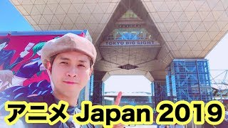 Anime Japan 2019【東京ビックサイト】でお仕事