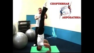 Акробатика №4 - Стойки